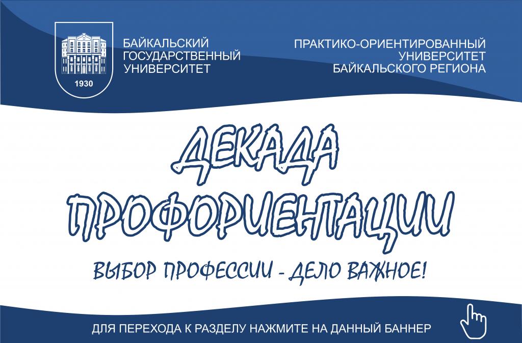 ЧИБГУ баннер ПРОФ